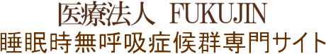 愛知県東海市、知多市の睡眠時無呼吸症候群の専門サイト